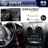 【CONVOX】2011~15年NISSAN ROGUE專用9吋螢幕安卓主機*聲控+藍芽+導航+安卓*8核心