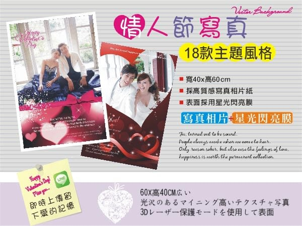 【ARDENNES】婚禮佈置系列 海報 情人節禮物 / 浪漫情人寫真 WK012-愛的宣言