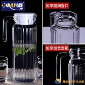 涼水壺玻璃冷水壺家用耐溫熱白開水壺果汁扎壺【勇敢者】