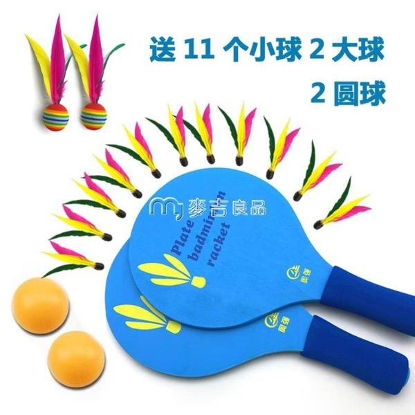 板羽球拍 成人高檔板羽球拍加厚板球拍送拍包三毛球運動板球 麥吉良品