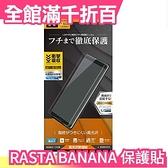 【防指紋】 日本製 RASTA BANANA 香蕉牌Sony Xperia XZ3 手機 螢幕保護貼 透明【小福部屋】
