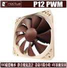 [地瓜球@] 貓頭鷹 Noctua P12 PWM 12公分 風扇 靜音 溫控 SSO 磁穩軸承 NF-P12 PWM