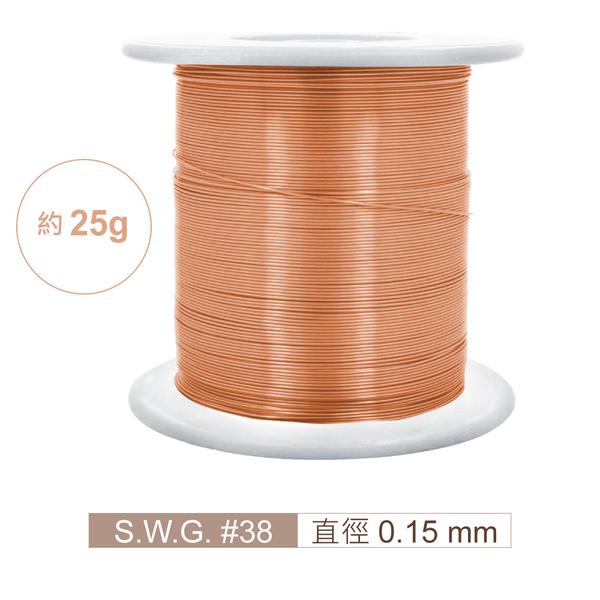 『堃喬』漆包線 S.W.G #38 直徑 0.15 mm 約20~25g 小軸繞線裝 台灣生產製造『堃邑Oget』