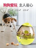 狗狗不倒翁漏食球耐咬益智玩具慢食器大型犬解悶寵物泰迪智力玩具『艾麗花園』