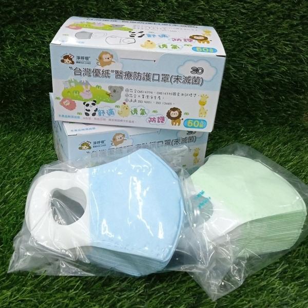 【現貨】台灣優紙 3D寬版幼幼立體醫療口罩(綠/藍) 50入/盒 [美十樂藥妝保健]