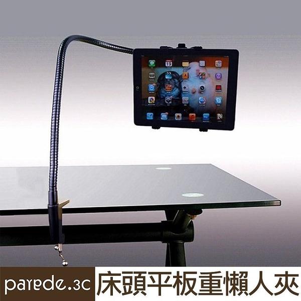 床頭平板重懶人夾 桌邊懶人夾 軟管 蛇管  超大夾力 平板支架 IPAD 通用【Parade.3C派瑞德】