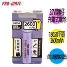 華志PRO-WATT 2600mAh 1...