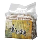 【即期良品】村家味 蘆薈蕾絲麵(600g/包) 口味任選_2020/3/5