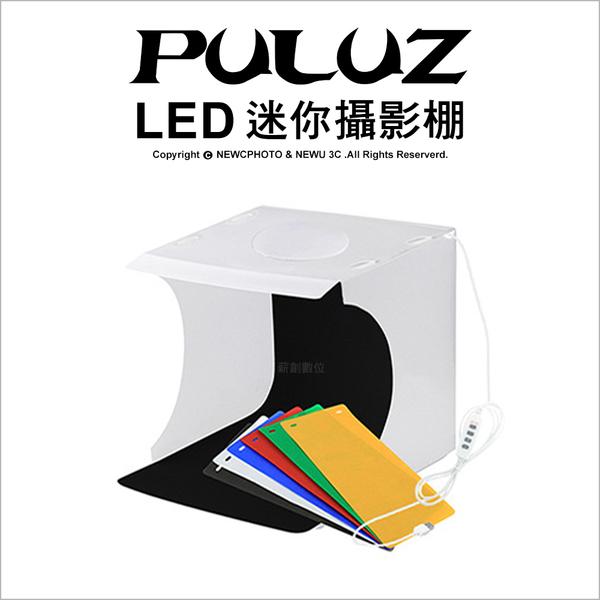 PULUZ 胖牛 LED迷你攝影棚 33*31*31cm 三色溫 可調光 六色背景 攝影燈箱 柔光箱★可刷卡★薪創數位