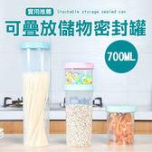可疊放儲物密封罐(700ML) 五穀雜糧 儲物罐 小號 中號 大號 超大  廚房 收納罐【Z150】♚MY COLOR♚