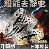 日本防靜電手環清除靜電男女款人體去靜電手鏈防輻射腕帶有線無線