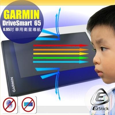 ® Ezstick GARMIN DriveSmart 65 6.95吋 防藍光螢幕貼 (可選鏡面或霧面)
