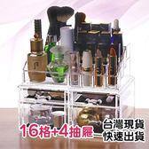 收納盒 雙層壓克力化妝品收納盒(16格4抽) 【BSF016】收納女王