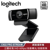 【Logitech 羅技】C922 PRO STREAM 網路攝影機
