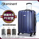 《熊熊先生》eminent 萬國通路 28吋 KF21 髮絲紋 行李箱 雙排輪 輕量 送好禮 TSA海關鎖 送原廠配件