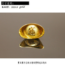 gold 黃金 金元寶 招財進寶字 金飾 保證卡 重量1.50錢 [ gg 001 ]