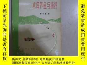 二手書博民逛書店罕見水庫養魚與捕撈Y22983 科學出版社 出版1978