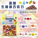 (即期商品) 日本進口 高岡五種類巧克力 1包入