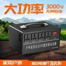 發電機 220V移動電源大容量功率UPS不間斷通用便攜戶外擺攤應急車載備用 【美好時光】