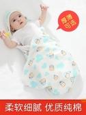 新生兒包被純棉嬰兒抱被春秋抱毯夏季薄款被子繈褓包初生寶寶兩用 米娜小鋪