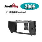 【EC數位】 SmallRig 2008 Atomos 7吋監視器提籠與Sunhood 相機 兔籠 cage 穩定架