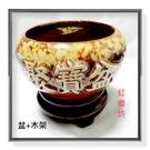 【Ruby工作坊】NO.46MT一套優質陶製聚寶盆(加持祈福)