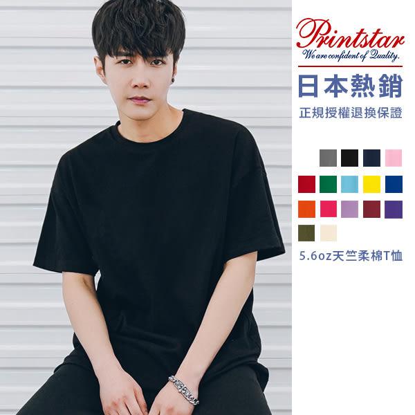 日本品牌 Printstar 業界第一頂級天竺棉素Tee 5.6 oz【PS00085】