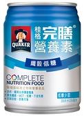 (加贈4罐) 完膳營養素-纖穀低糖口味250ml*24罐*2箱 免運費 *維康
