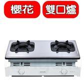 (全省安裝)櫻花【G-6513SN】雙口嵌入爐(與G-6513S同款)瓦斯爐天然氣