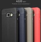 三星 A3 A5 A7 2017 荔枝紋內散熱 全包防摔 質感邊線 矽膠軟殼 邊線設計 全包邊手機殼 軟殼