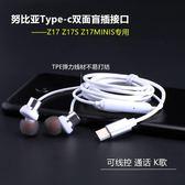 耳機Z17 Z17S Z17MINIS TYPE-C接口入耳式K歌通話線控耳機