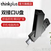 聯想thinkplus X121雙接口手機u盤手機電腦兩用閃存盤優盤可定制 歌莉婭
