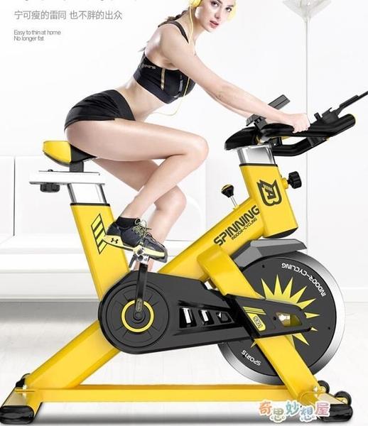 【免運快出】室內腳踏車AB動感單車靜音健身車家用腳踏車室內運動
