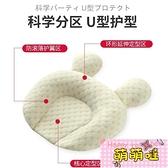 嬰兒定型枕新生兒頭型矯正枕頭0-1歲寶寶糾正偏頭秋冬透氣乳膠枕【萌萌噠】