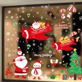 聖誕裝飾 聖誕節裝飾品布置牆貼畫店鋪櫥窗玻璃窗門貼紙聖誕老人雪花樹窗貼T 聖誕交換禮物