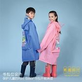 中大童帶書包位雨衣兒童男女童加大帽檐長款雨衣【輕奢時代】