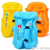 兒童救生衣 浮力背心 寶寶充氣馬甲游泳圈成人小孩初學者游泳裝備 『橙子精品』