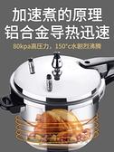 壓力鍋萬寶高壓鍋家用燃氣電磁爐通用加厚防爆安全迷你壓力鍋商用耐用 艾家 LX