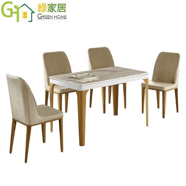 【綠家居】歌斯威 時尚4尺雲紋石面餐桌椅組合(餐桌+菱格紋米白皮革餐椅四張組合)
