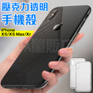 手機殼 保護殼 防摔殼 iphone Xs Max XR 清水套 硬殼 手機殼 矽膠 軟邊 透明 壓克力