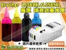 Brother 569XL+565XL【長版空匣無晶片+黑250cc三彩100cc】J3520/J3720 IIB014-4