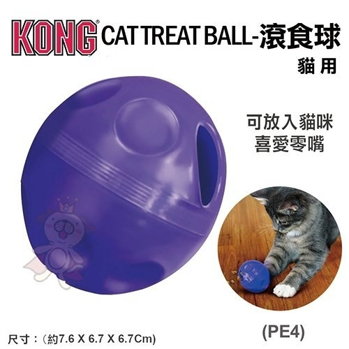 『寵喵樂旗艦店』美國KONG《Cat Treat Ball-滾食球》貓玩具(PE4)