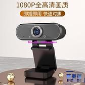 1080P高清攝像頭臺式電腦筆記本家用外置帶麥克風一體線上會議鏡頭【英賽德3C數碼館】