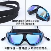 泳鏡高清防霧防水大框透明泳帽游泳眼鏡套裝裝備成人兒童男女 圖拉斯3C百貨