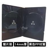光碟盒 DVD盒 雙片裝 保存盒 黑色 14mm PP材質 光碟保存盒 光碟收納盒 光碟整理盒 CD盒