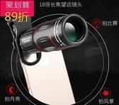 廣角鏡頭 高清長焦手機鏡頭單筒望遠鏡18倍變焦外置攝像頭演唱會iphone6s通用蘋果x華為7單反 DF