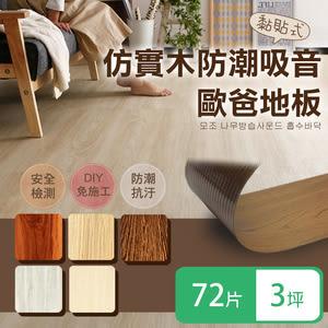 【Effect】韓國熱銷防潮吸音仿木地板(3坪/72片/原味白榆)