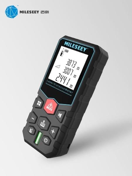 激光測距儀手持紅外線測量尺電子尺高精度量房儀器距離測量儀 1995生活雜貨