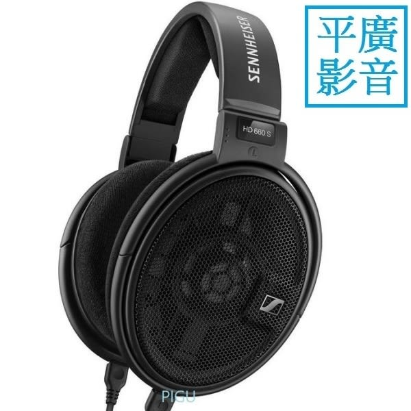平廣 SENNHEISER HD 660 S HD660 耳機 耳罩式 正台灣公司貨保2年 S ( HD650 600 新款
