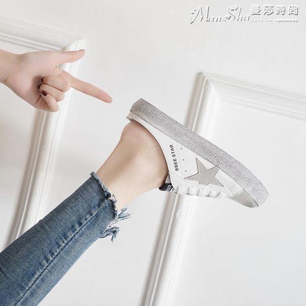 半拖鞋鞋子女韓版百搭無后跟懶人港風板鞋學生透氣半拖小白鞋  曼莎時尚